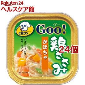 ビタワングー 鶏ささみ緑黄色野菜 かぼちゃ(100g*24コセット)【ビタワン】[ドッグフード]