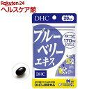 DHC ブルーベリーエキス 20日分(40粒入)【more30】【DHC サプリメント】