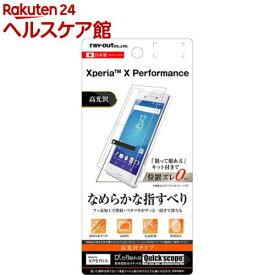 Xperia X Performance 液晶保護フィルム 指紋防止 高光沢 RT-RXPXPF/C1(1枚入)【レイ・アウト】
