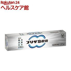 【第(2)類医薬品】プリザS軟膏(20g)【プリザ】