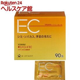 【第3類医薬品】新エバユースEC(90包入)【新エバユース】