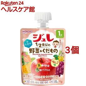 1歳からのMYジュレドリンク 1/2食分の野菜&くだもの りんご味(70g*3個セット)