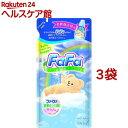 ファーファ 柔軟剤 濃縮 詰替(540ml*3コセット)【more20】【ファーファ】