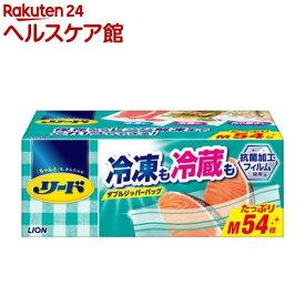 リード 冷凍も冷蔵も 新鮮保存バッグ M 大容量(54枚)【more20】【リード】