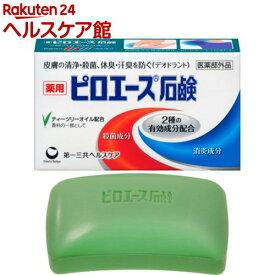 ピロエース石鹸(70g)【ピロエース】