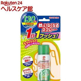 蚊がいなくなるスプレー 蚊取り 12時間持続 130回分 無香料(65ml)【蚊がいなくなるスプレー 無香料】