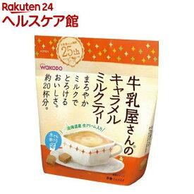 和光堂 牛乳屋さんのキャラメルミルクティー 袋(240g)【more30】【牛乳屋さんシリーズ】