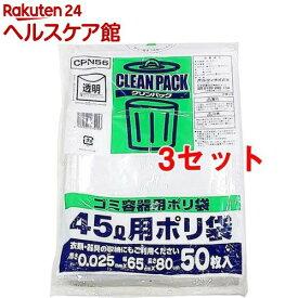 オルディ クリンパック 45L 0.025mm 透明 CPN56(50枚入*3セット)