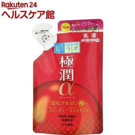 肌ラボ 極潤α ハリ乳液 つめかえ用(140mL)【肌研(ハダラボ)】