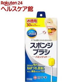 口内清潔スポンジブラシ ハミングッド(30本入)