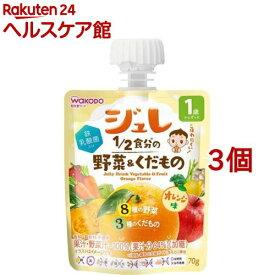 1歳からのMYジュレドリンク 1/2食分の野菜&くだもの オレンジ味(70g*3個セット)