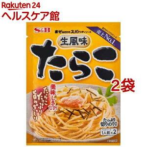 まぜるだけのスパゲッティソース 生風味たらこ(26.7g*2袋入*2コセット)【まぜるだけのスパゲッティソース】[パスタソース]