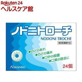 ノドニトローチ(24錠入)【more30】【皇漢堂】