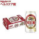 キリン ラガービール(350mL*48本セット)【ラガー】
