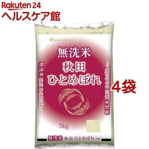 令和3年産 無洗米 秋田 ひとめぼれ(5kg*4袋セット(20kg))