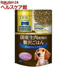 DHCのペット用健康食品 犬用 国産生肉使用の贅沢ごはん カリカリタイプ チキン シニア(700g)【DHC ペット】