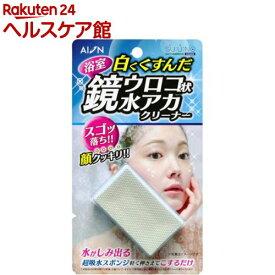 汚れ落としブロック 浴室鏡用 ウロコ状水アカクリーナー(1個)