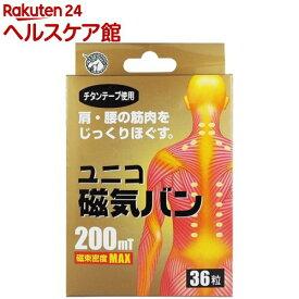 ユニコ 磁気バン 200mT(36粒入)【ユニコ】