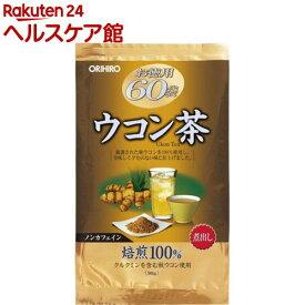 ウコン茶(1.5g*60包入)【more30】【オリヒロ】