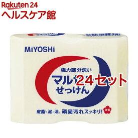 ミヨシ石鹸 マルセルせっけん 2P(140g *2個入*24セット)【ミヨシ】