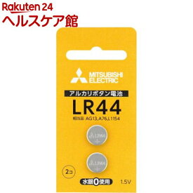 三菱 アルカリボタン電池 LR44D/2BP(2コ入)【三菱(MITSUBISHI)】