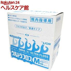 デントEX ウルトラフロス 院内指導用 40本入り #M(40本入)【ライオン】