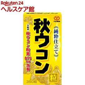 純粋 秋ウコン粒(350粒)【YUWA(ユーワ)】