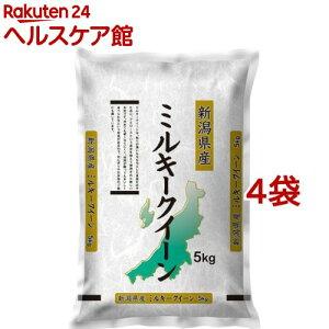 新潟県産ミルキークイーン(5kg*4袋セット(20kg))