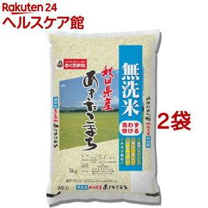 令和元年産 無洗米あきたこまちA(国産)(5kg*2コセット)【おくさま印】