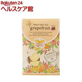 サンハーブ Ver.3 ハートバスフィズ グレープフルーツ(28g*2包)【sunherb(サンハーブ)】[入浴剤]