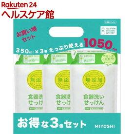 ミヨシ石鹸 食器洗いせっけん 詰替(350ml*3個入)【ミヨシ無添加シリーズ】