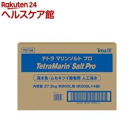 テトラ マリンソルトプロ(800L)【Tetra(テトラ)】