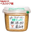 フンドーキン 生詰 麹たっぷり無添加麦みそ(850g)【more30】【フンドーキン】