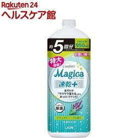 チャーミーマジカ 速乾+ ナチュラルハーブの香り 詰替(950ml)【チャーミー】