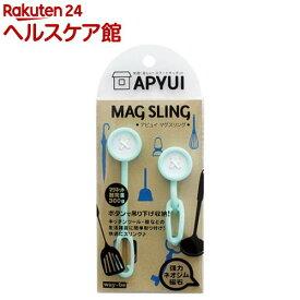 アピュイ マグスリング ライトグリーン(1セット)【アピュイ(APYUI)】