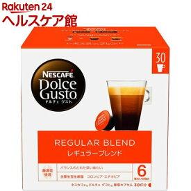 ネスカフェ ドルチェ グスト 専用カプセル レギュラーブレンド(30杯分)【ネスカフェ ドルチェグスト】[コーヒー]