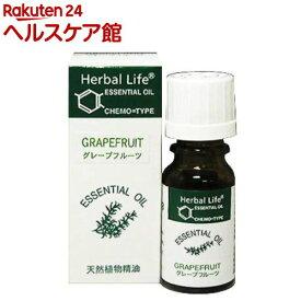 エッセンシャルオイル グレープフルーツ(10ml)【生活の木 エッセンシャルオイル】
