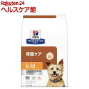 プリスクリプション・ダイエット 犬用 k/d 腎臓ケア(3kg)【ヒルズ プリスクリプション・ダイエット】