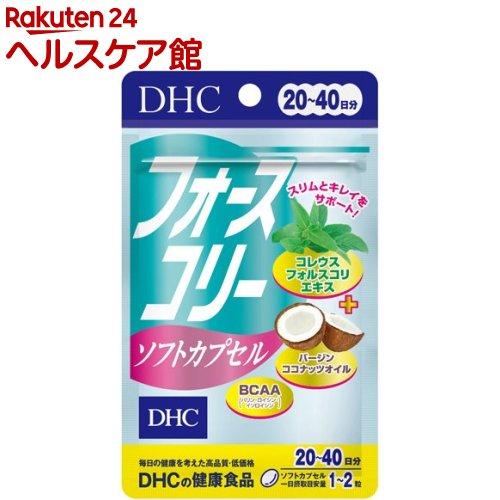 DHC フォースコリーソフトカプセル 20日(40粒)【1_k】【DHC サプリメント】