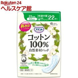 アテント コットン100% 自然素材パッド 快適中量(22枚入)【アテント】