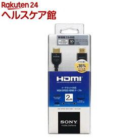 ソニー HDMIケーブル DLC-HJ20(1コ入)【SONY(ソニー)】