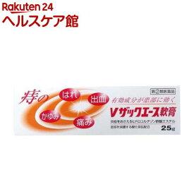 【第(2)類医薬品】Vザックエース 軟膏(25g)【Vザックエース】