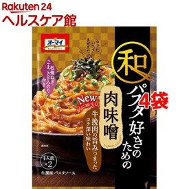 オーマイ 和パスタ好きのための 肉味噌(62.8g*4コセット)【オーマイ】