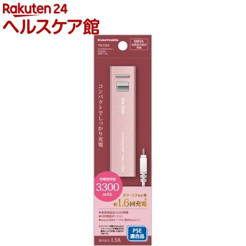 モバイルバッテリー EneStyLe 3300mAh 1.5A ピンク TPL72SP(1コ入)