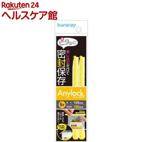 エニーロック 5号 イエロー(2コ入)【エニーロック】
