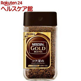 ネスカフェ ゴールドブレンドコク深め(120g)【ネスカフェ(NESCAFE)】[コーヒー]