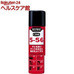 KURE 5-56(クレ556)(70ml)【クレ556】