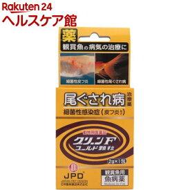 【動物用医薬品】グリーンFゴールド(2g*1包)