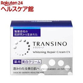 トランシーノ 薬用ホワイトニングリペアクリームEX(35g)【トランシーノ】