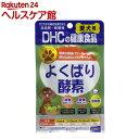 DHC 愛犬用 よくばり酵素(60粒)【DHC ペット】